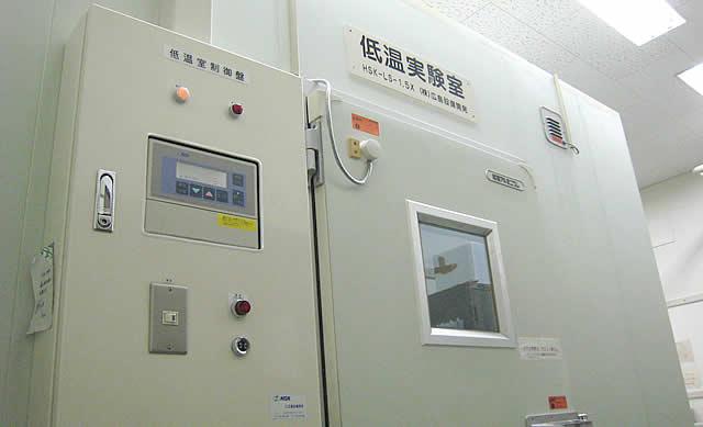 低温実験室